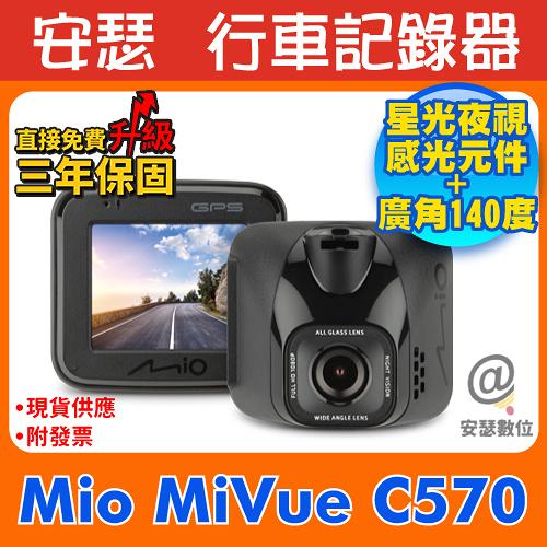 Mio MiVue C570【黏支版 送 128G+拭鏡布+C02後支】行車記錄器