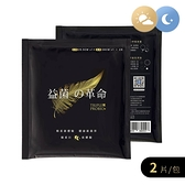 專利益菌配方日+夜用衛生棉體驗包(2片/包)