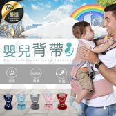 現貨!AINOMI 多功能嬰兒背帶 背巾 腰凳 背帶 揹巾 組合式 揹帶【HNTA11】#捕夢網