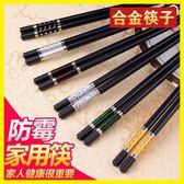 雙十二狂歡家用筷子套裝日式合金筷子【洛麗的雜貨鋪】