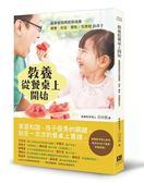 (二手書)教養從餐桌上開始:營養師媽媽教你培養健康、自信、體貼、有禮貌的孩子
