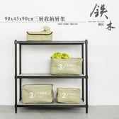 【dayneeds】鐵木藝匠90X45X90cm三層烤黑清水模收納層架