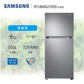 【送原廠電視 含基本安裝+舊機回收】三星 SAMSUNG RT18M6219S9 2門雙循環 500L 冰箱 時尚銀
