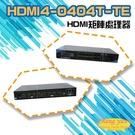 高雄/台南/屏東監視器 HDMI4-0404T-TE HDMI影像4入4出 4K2K 4x4 HDMI矩陣處理器