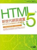 (二手書)HTML 5新世代網頁建置:新手也可以快速設計出專業網站