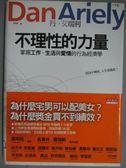 【書寶二手書T4/財經企管_KFS】不理性的力量_丹艾瑞利