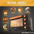 T3-L326B電烤箱家用烘焙多功能全自動小蛋糕大容量 220vNMS漾美眉韓衣