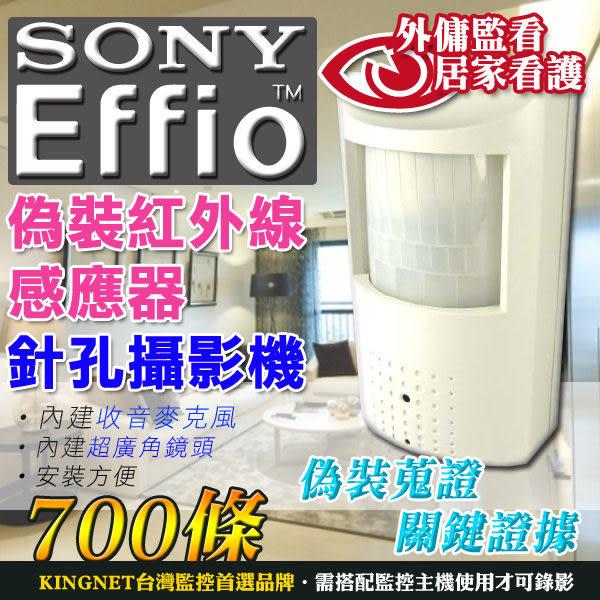 監視器 700條 針孔 偽裝 紅外線感應型 攝影機 1/3SONY effio 內建收音麥克風 超廣角鏡頭 DVR