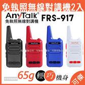 對講機  FRS-917免執照無線對講機(2入 / 1組)  USB充電  適用飯店、KTV、旅遊、露營、保全