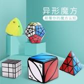魔方三階異形鏡面金字塔套裝順滑兒童學生初學者比賽專用玩具【快速出貨】