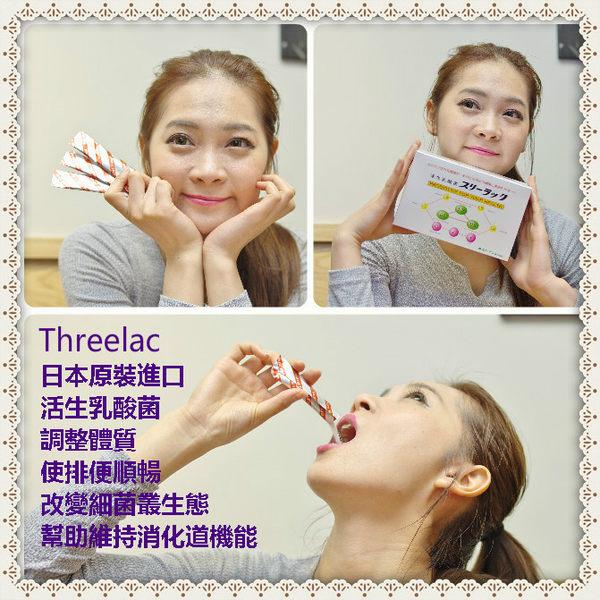 食品 活生乳酸菌 threelac 日本進口 60裝/盒