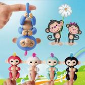 手指猴 指尖猴 智能寵物女孩抱指猴 多彩猴子玩具 巴黎春天