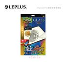 光華商場。包你個頭【LEPLUS】iPad(2020) 11吋 擬紙質 螢幕玻璃保護貼