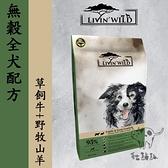 LIVIN' WILD野宴[無穀全犬配方,草飼牛+野牧山羊,15磅,紐西蘭製]