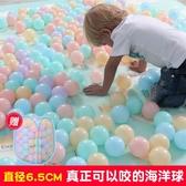 海洋球彩色波波球加厚無毒彩色球室內外兒童帳篷兒童童玩具球 【八折搶購】