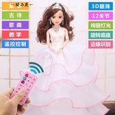 會說話智能遙控婚紗芭比娃娃套裝公主女孩仿真玩具生日禮物洋娃娃【櫻花本鋪】
