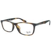 台灣原廠公司貨-【Ray Ban 雷朋】RB7102D-2012 雷朋光學眼鏡(琥珀框)