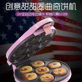 全自動甜甜圈機曲奇餅干機diy家用迷你制作機壓烤機   歡樂聖誕節