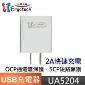 【免運費】人因科技 UA5204 2A 1PORT USB 充電器★雙重電路電流防護設計★認證R3A154★適手機&平板★
