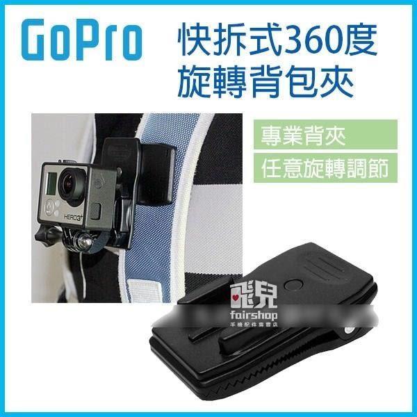 【飛兒】GoPro 快拆式 360度 旋轉背包夾 155款 Gopro hero4/3+/ hero3/ hero2 77