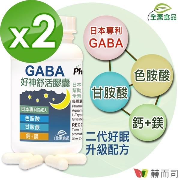 【赫而司】日本好神舒活全素食膠囊含高單位GABA好眠胺基酸60顆*2罐