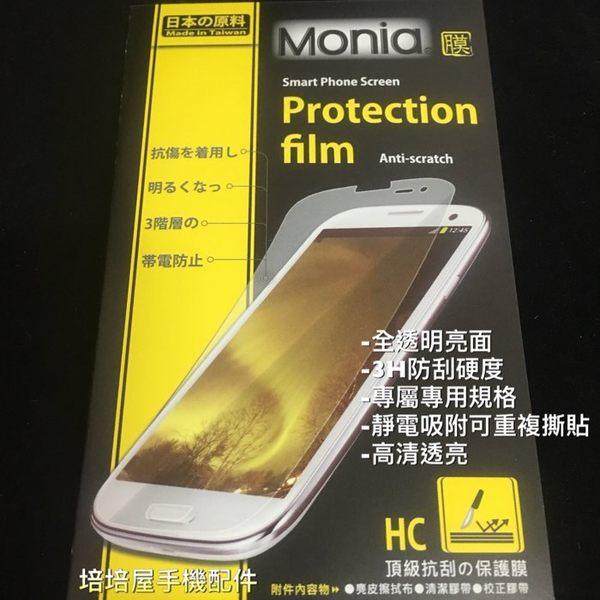 Sony Xperia ZL L35h/C6502《極光膜 日本原料亮面螢幕貼》螢幕保護貼螢幕保護膜靜電貼含後鏡頭貼