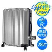 微風輕旅系列×ABS+PC材質 防刮耐撞亮面 拉鍊行李箱 HTX-1826-28S 28吋 科技銀