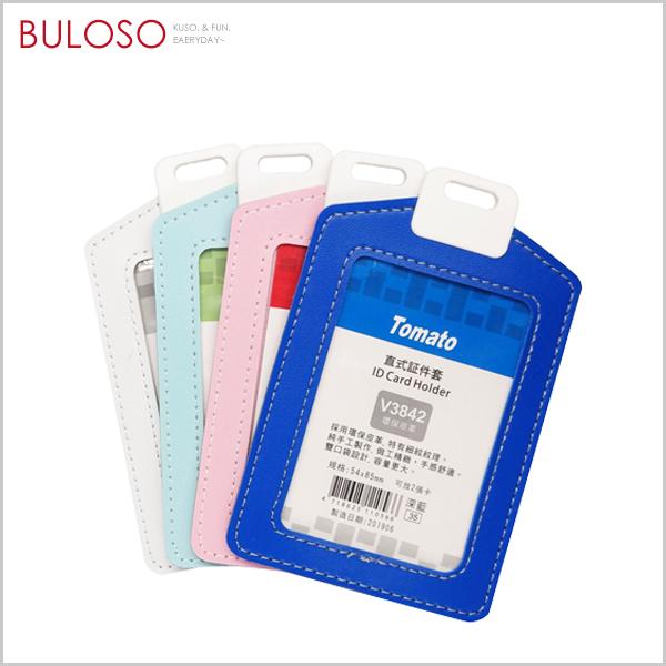 《不囉唆》TOMATO 直式環保皮革證件套 (可挑色/款) 證件夾 卡套 名片夾 悠遊卡 識別證【A432447】
