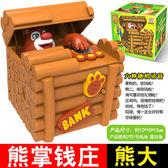 靈動熊出沒熊掌錢莊系列熊大光頭強硬幣自動存錢罐儲蓄罐兒童玩具台秋節88折
