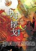 (二手書)上海探戈