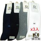 1881 休閒襪(25~27cm)*3雙組【愛買】