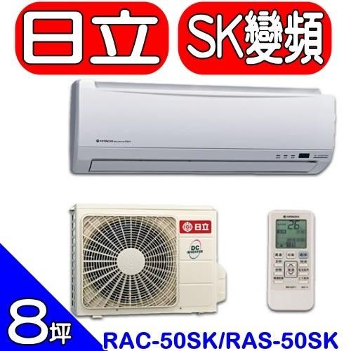 《全省含標準安裝》日立【RAC-50SK/RAS-50SK】《變頻》分離式冷氣