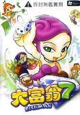 [哈GAME族]現貨 可刷卡 PC GAME 電腦遊戲 全新 大宇 大富翁7 中文版