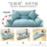 懶人沙發日式多功能小戶型折疊地板沙發床雙人榻榻米豆袋躺椅『CR水晶鞋坊』igo