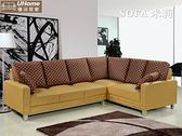 【UHO】DU-米莉L型淺色皮沙發/舒適大方/新品促銷中~免運費
