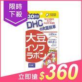 DHC 大豆精華(30日份)【小三美日】原價$400