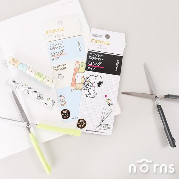 【日貨迪士尼攜帶式筆管剪刀 1.6倍加長型】Norns 日本進口文具STICKYLE 角落生物 史努比 安全剪刀