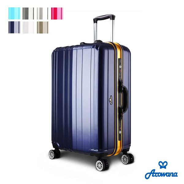 【Arowana】勁彩塑鋼29吋PC鏡面鋁框旅行箱/行李箱【H00126】