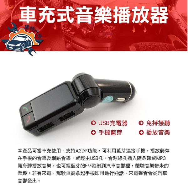 《儀特汽修》車充式音樂播放器 usb充電器 免持接聽 手機藍芽 播放音樂