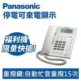 【福利品】Panasonic 國際牌 KX-TS880 多功能免持對講有線電話
