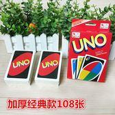 桌遊經典UNO牌uno紙牌UNO遊戲牌優諾牌卡諾烏諾牌桌遊迷你卡牌