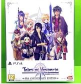 輕微盒損 (10週年紀念版) PS4 時空幻境 宵星傳奇 Remaster 繁體中文版