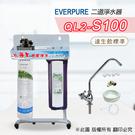 水蘋果快速到貨~美國原裝進口 Everpure QL2-S100二道立架型淨水器(自助型含全套配件)