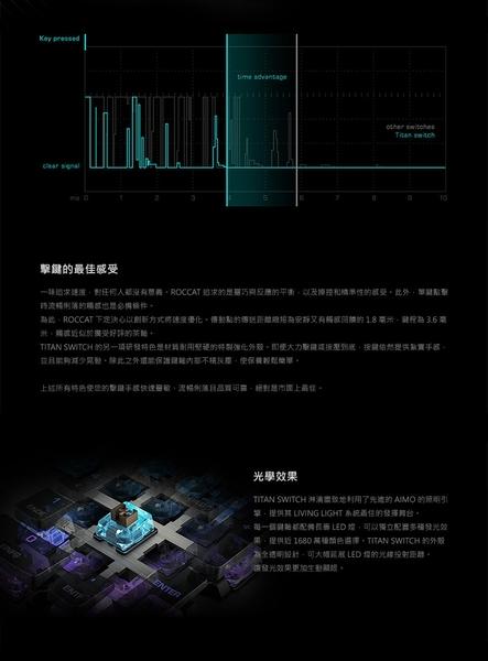 [地瓜球@] 德國冰豹 ROCCAT VULCAN 100 AIMO RGB 機械式 鍵盤 泰坦軸