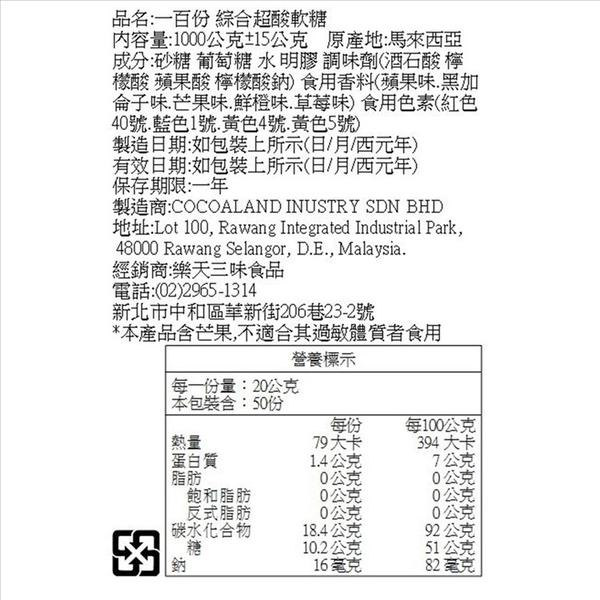 一百份100份酸Q軟糖 1000g【2019102700023】(馬來西亞糖果)