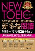 (二手書)50次新多益滿分的怪物講師NEW TOEIC新多益閱讀攻略+模擬試題+解析(2書..