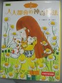 【書寶二手書T8/兒童文學_OOM】香人人都會的神奇魔法_安晝安子