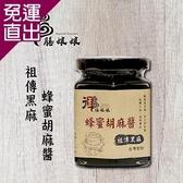 御膳娘娘 祖傳黑麻蜂蜜胡麻醬(180g/瓶,共2瓶) EE0510110【免運直出】