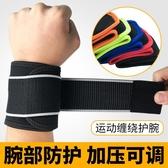 護腕 運動護腕防扭傷加壓助力帶籃球羽毛球網球健身舉重護手腕護具LF_HW019