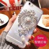 SONY Xperia1 Xperia10 Plus XZ3 L3 XA2+ XA2 Ultra XZ2 Premium 鑲鑽巴洛克 手機殼 水鑽殼 訂製